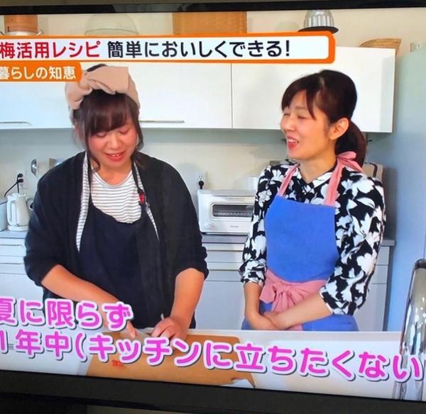 ゆうがたget!松井美幸のそれってほんと?梅干し料理