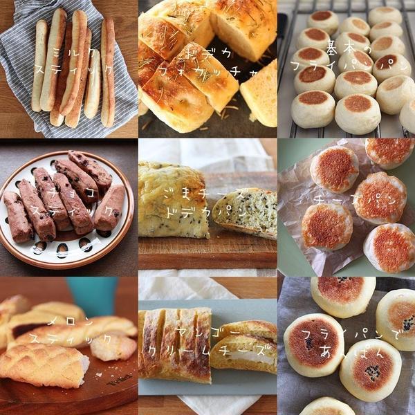 オーブンが無くても焼ける【おうちパン講座】基本の9メニュー