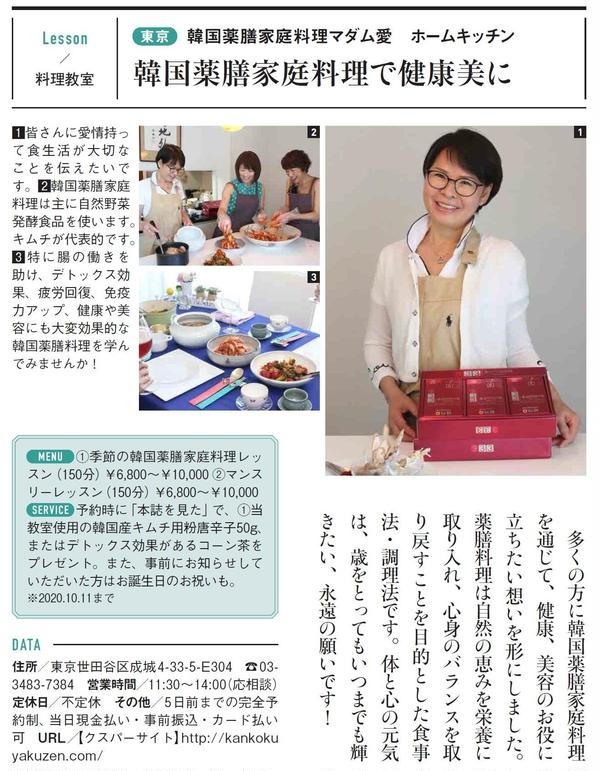 月刊マガジンHERS(ハーズ)11月号に掲載されました!