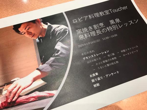 2020.2月:窯焼き割烹 黒泉の料理長の特別レッスン!