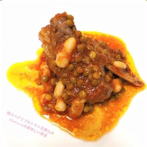 豚スペアリブのトマト豆煮込み