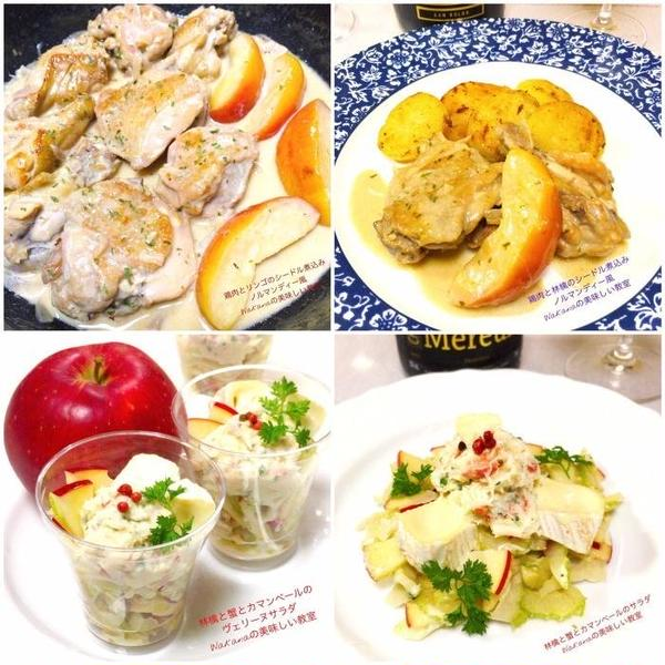 鶏肉と林檎のシードル煮込み、林檎と蟹のカマンベールサラダ