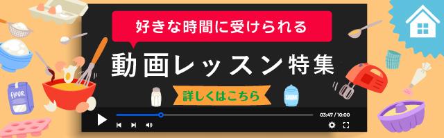 視聴型動画レッスン♪