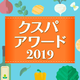 クスパアワード2019